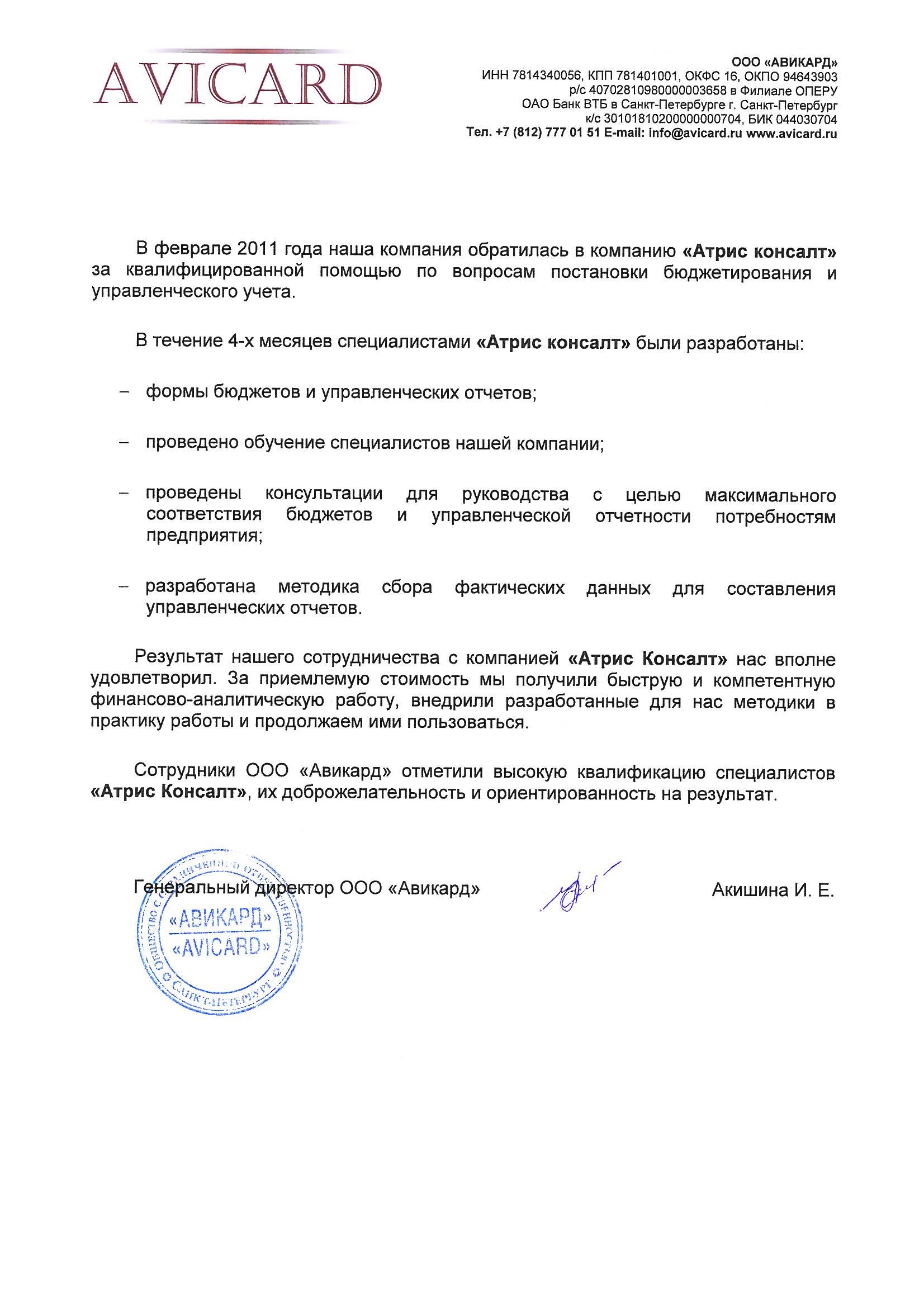 """Отзыв компании """"Авикард"""" (управленческая отчетность)"""